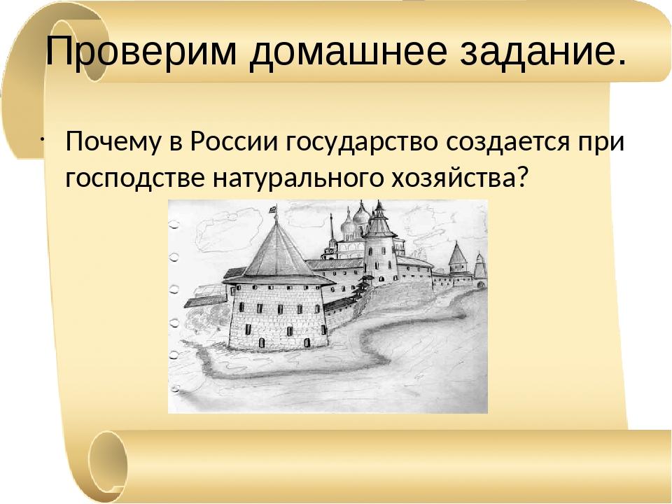 Проверим домашнее задание. Почему в России государство создается при господст...