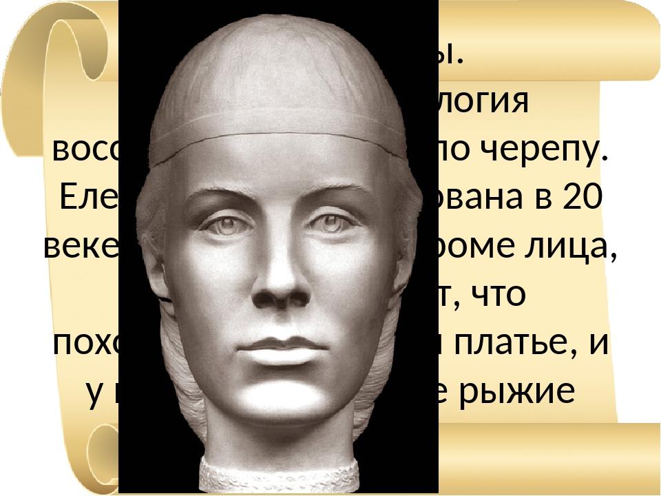 Портрет Елены. Существует технология восстановления лица по черепу. Елена был...