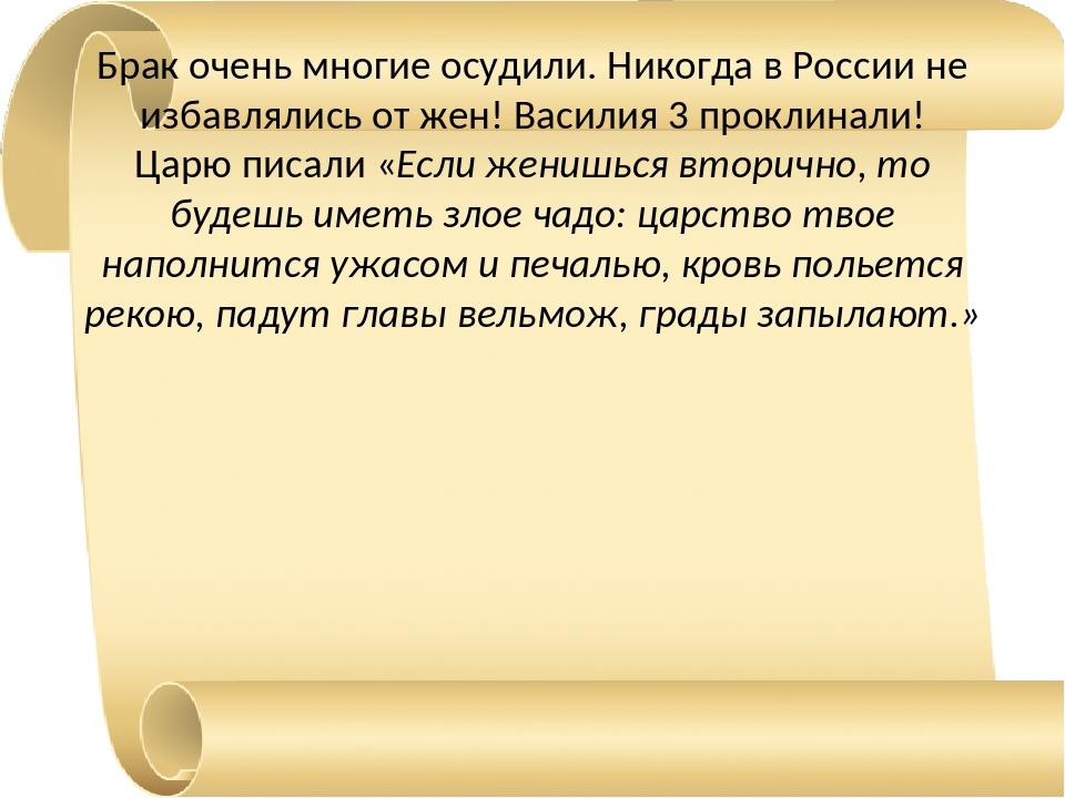 Брак очень многие осудили. Никогда в России не избавлялись от жен! Василия 3...