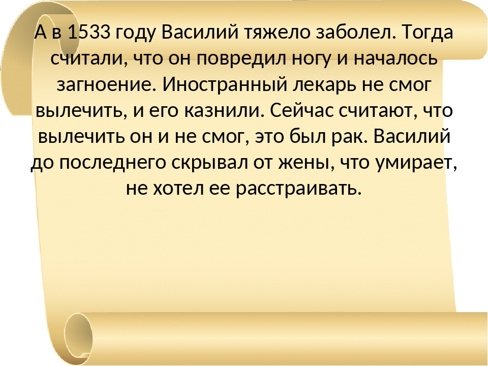 А в 1533 году Василий тяжело заболел. Тогда считали, что он повредил ногу и н...