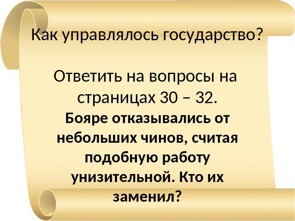 Как управлялось государство? Ответить на вопросы на страницах 30 – 32. Бояре...