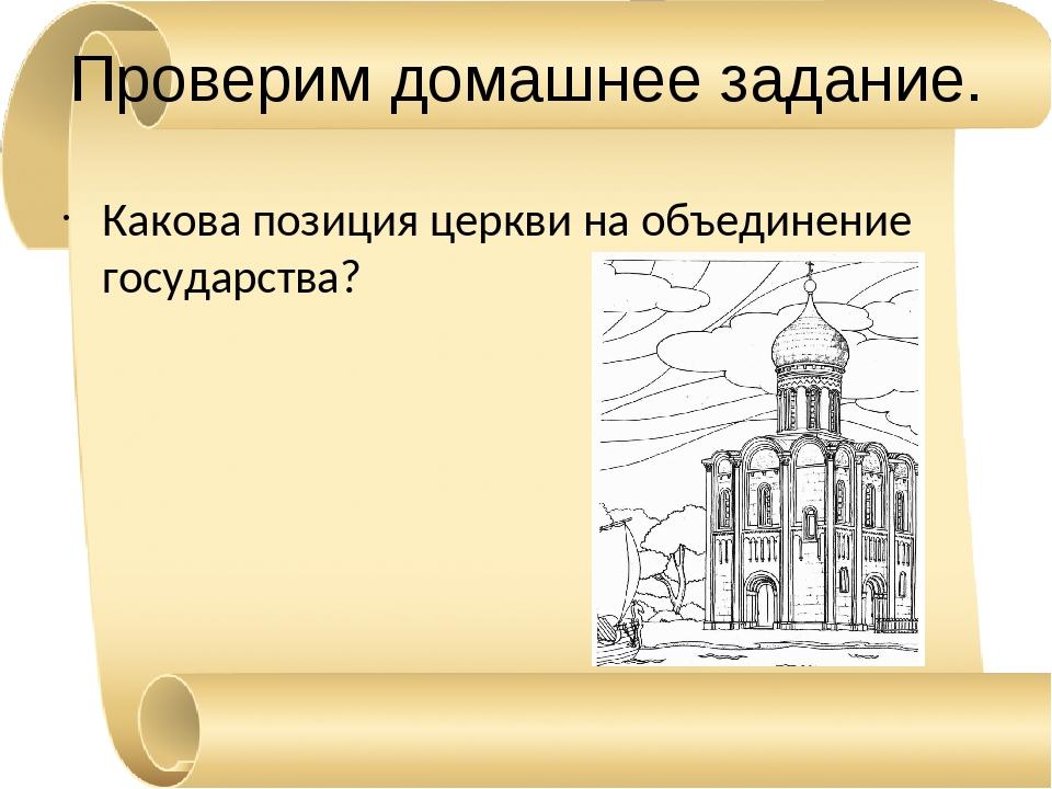 Проверим домашнее задание. Какова позиция церкви на объединение государства?