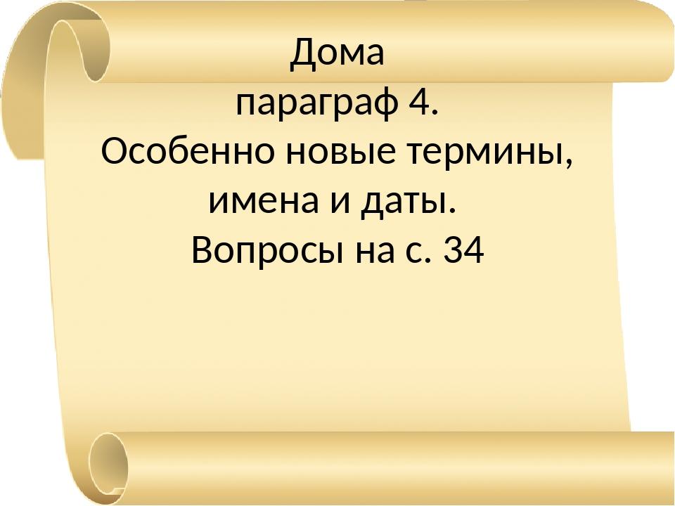 Дома параграф 4. Особенно новые термины, имена и даты. Вопросы на с. 34