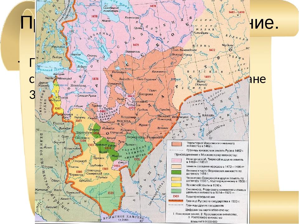 Проверим домашнее задание. Перечислить территории, вошедшие в состав Московск...