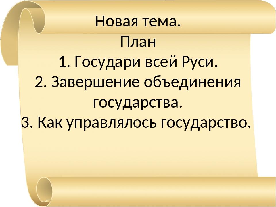 Новая тема. План 1. Государи всей Руси. 2. Завершение объединения государства...
