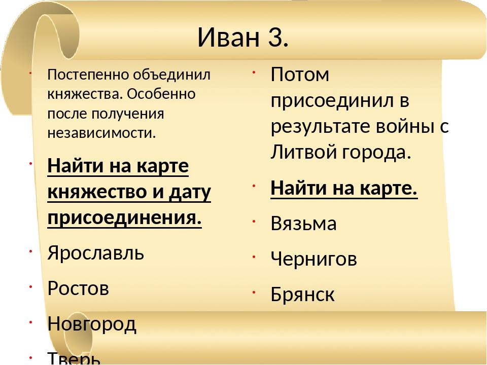 Иван 3. Постепенно объединил княжества. Особенно после получения независимост...
