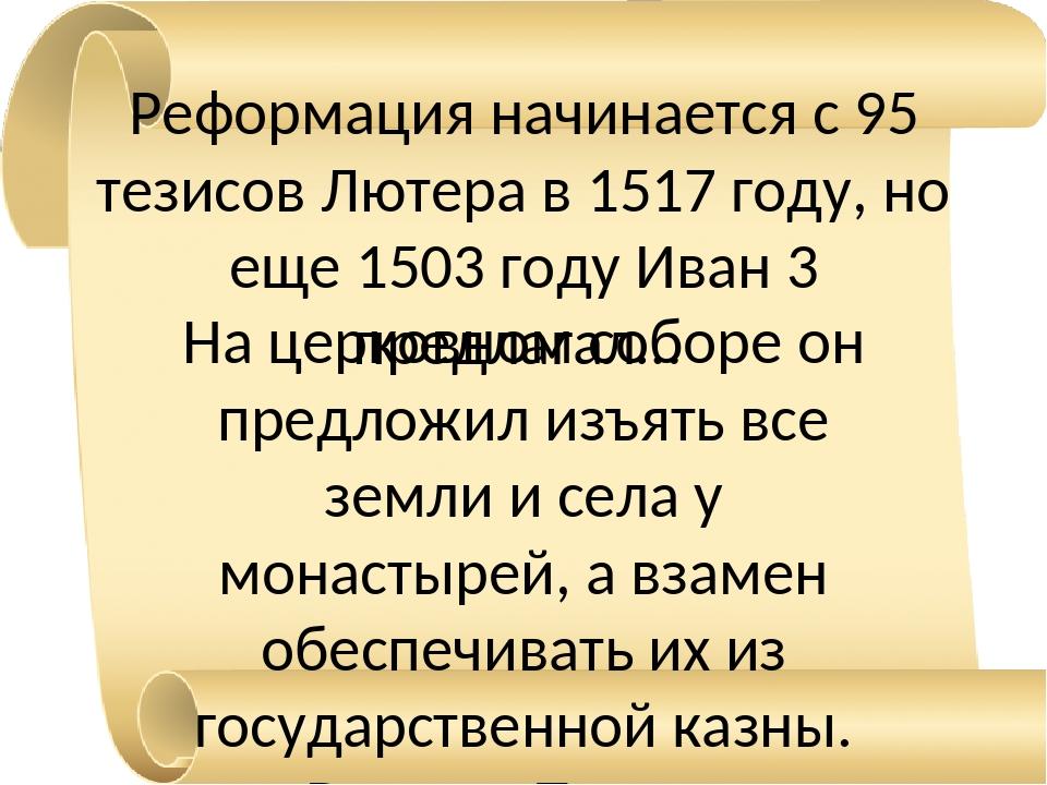 Реформация начинается с 95 тезисов Лютера в 1517 году, но еще 1503 году Иван...