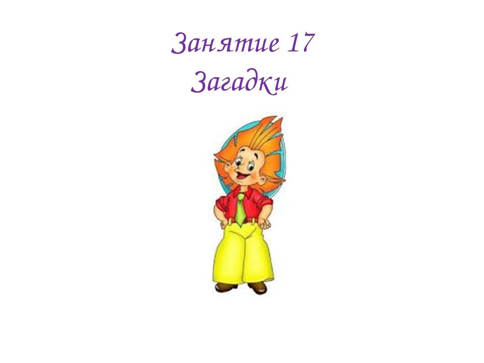 Занятие 17 Загадки