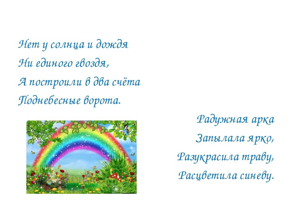 Нет у солнца и дождя Ни единого гвоздя, А построили в два счёта Поднебесные в...