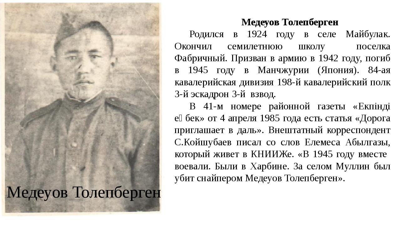 Медеуов Толепберген Медеуов Толепберген Родился в 1924 году в селе Майбулак....