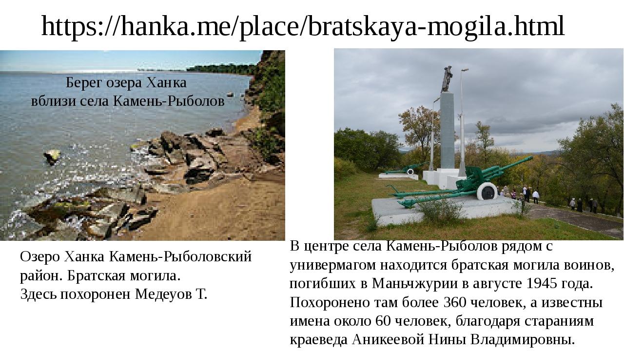 https://hanka.me/place/bratskaya-mogila.html В центре села Камень-Рыболов ряд...
