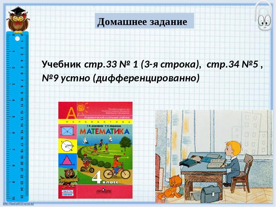 Учебник стр.33 № 1 (3-я строка), стр.34 №5 , №9 устно (дифференцированно) До...