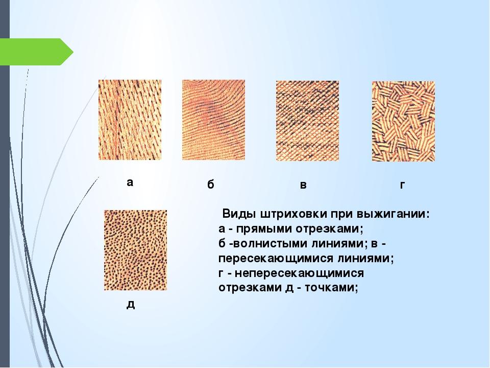 Виды штриховки при выжигании: а - прямыми отрезками; б -волнистыми линиями;...