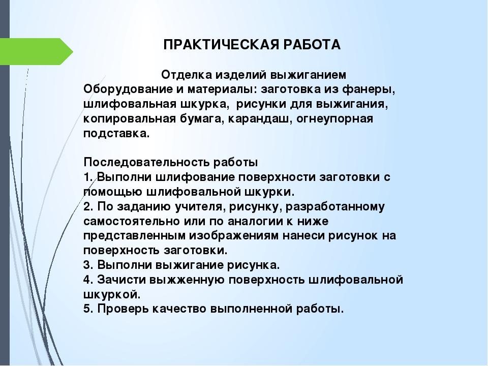 ПРАКТИЧЕСКАЯ РАБОТА Отделка изделий выжиганием Оборудование и материалы: заго...
