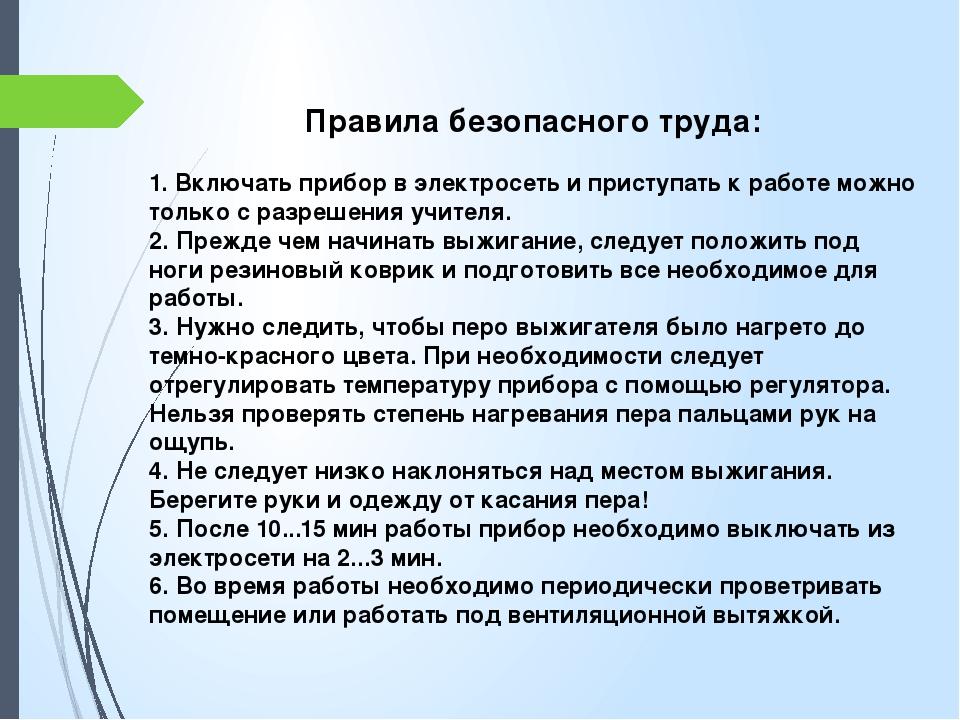 Правила безопасного труда: 1. Включать прибор в электросеть и приступать к ра...
