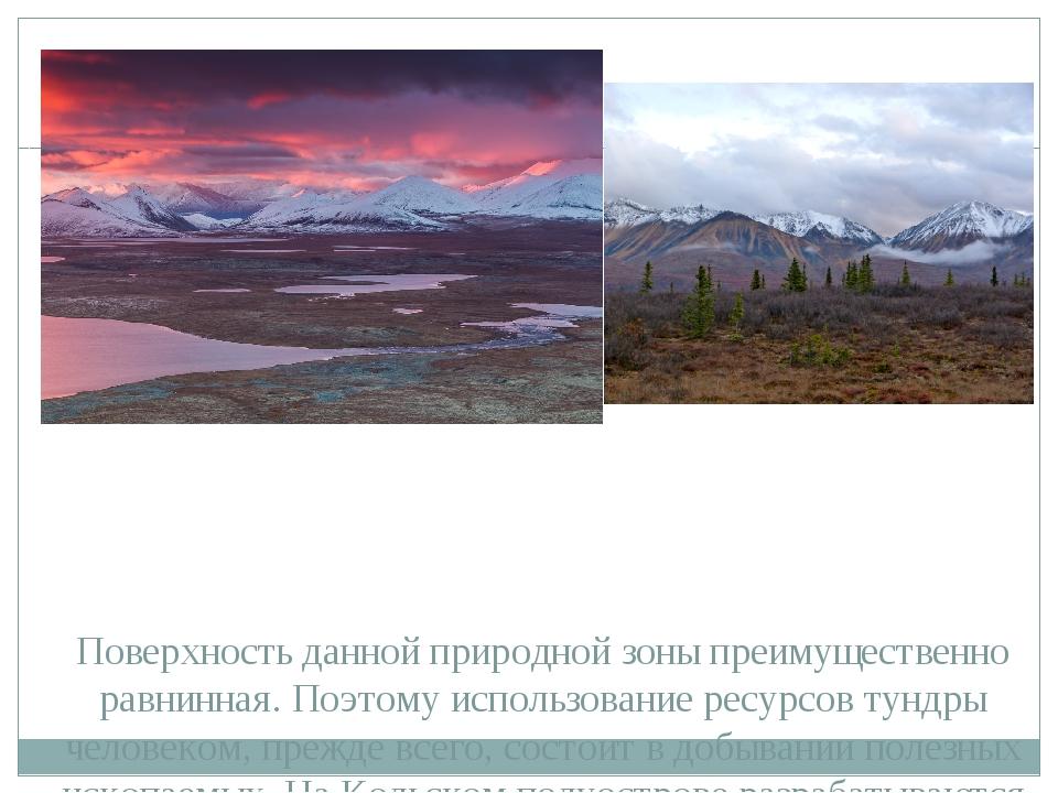 Поверхность данной природной зоны преимущественно равнинная. Поэтому использо...