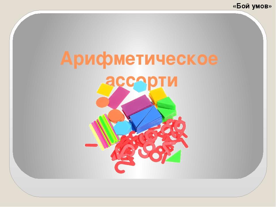 Арифметическое ассорти «Бой умов»