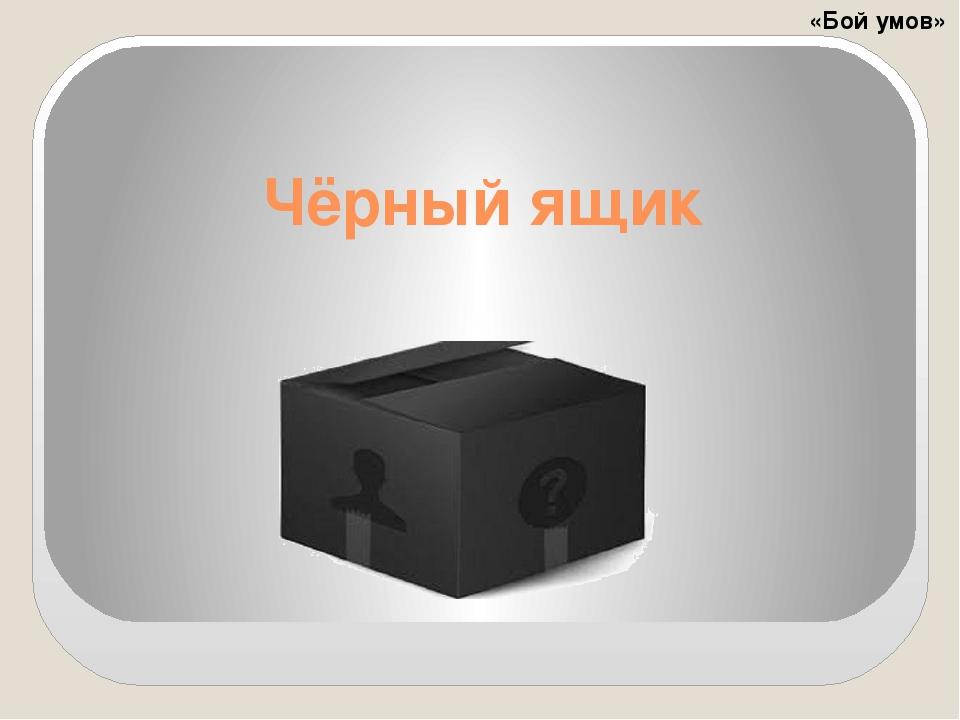 Чёрный ящик «Бой умов»