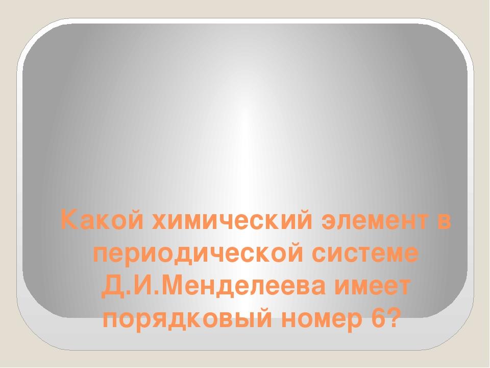 Какой химический элемент в периодической системе Д.И.Менделеева имеет порядко...