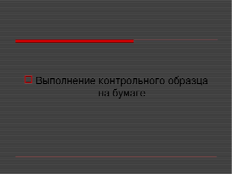 Выполнение контрольного образца на бумаге