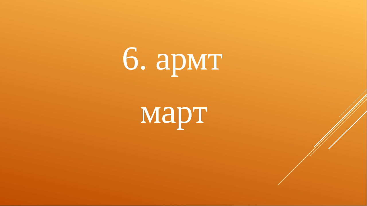6. армт март