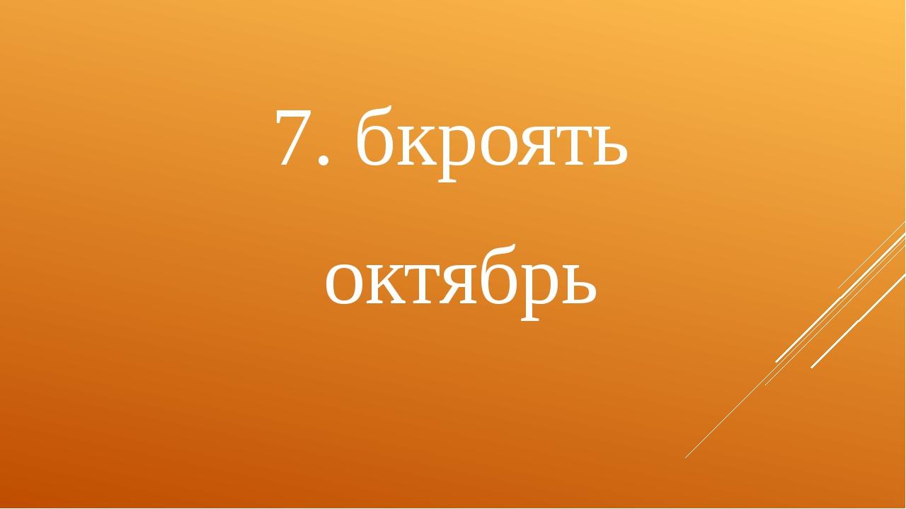 7. бкроять октябрь