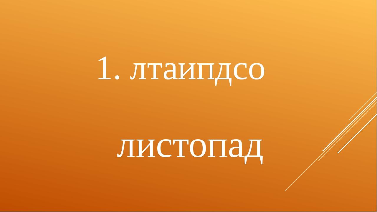1. лтаипдсо листопад