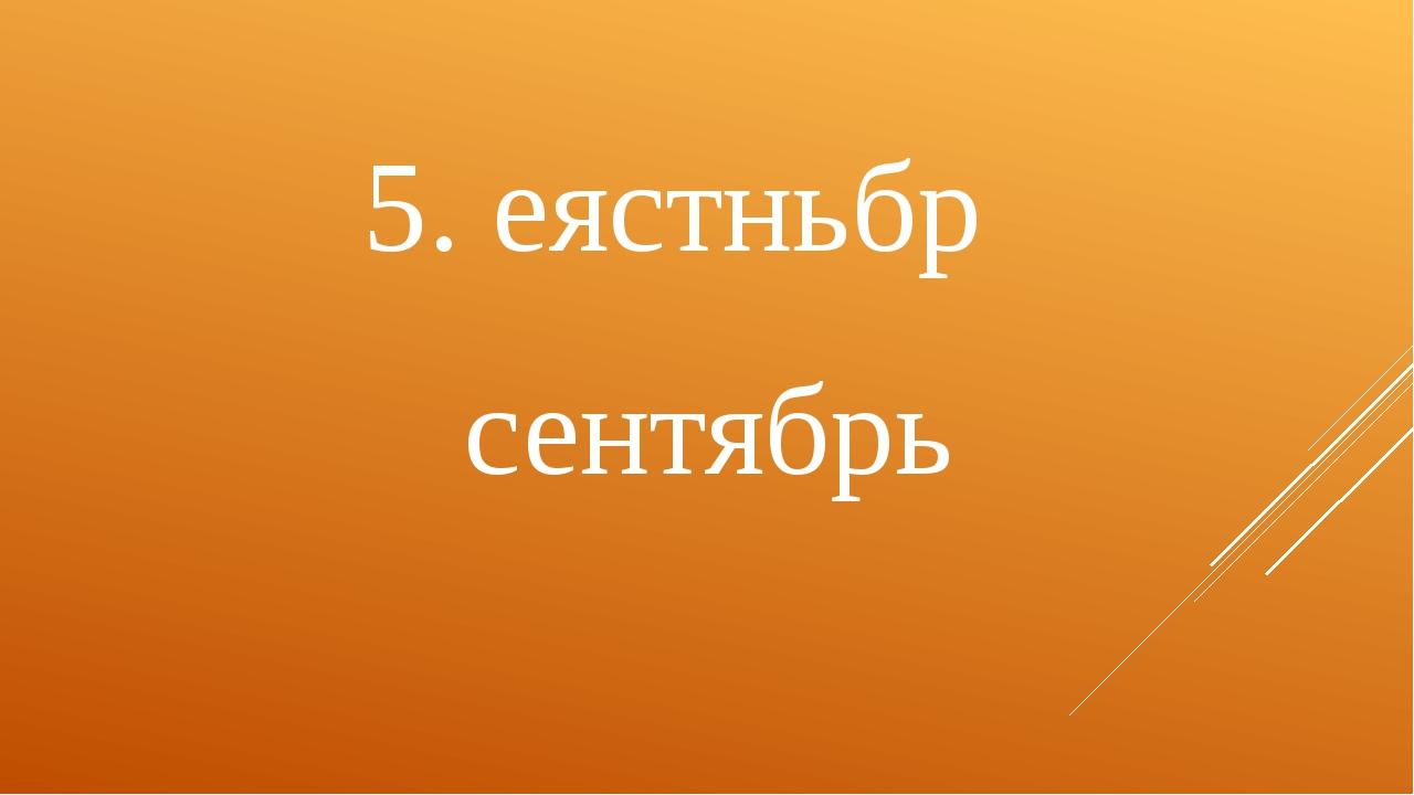5. еястньбр сентябрь