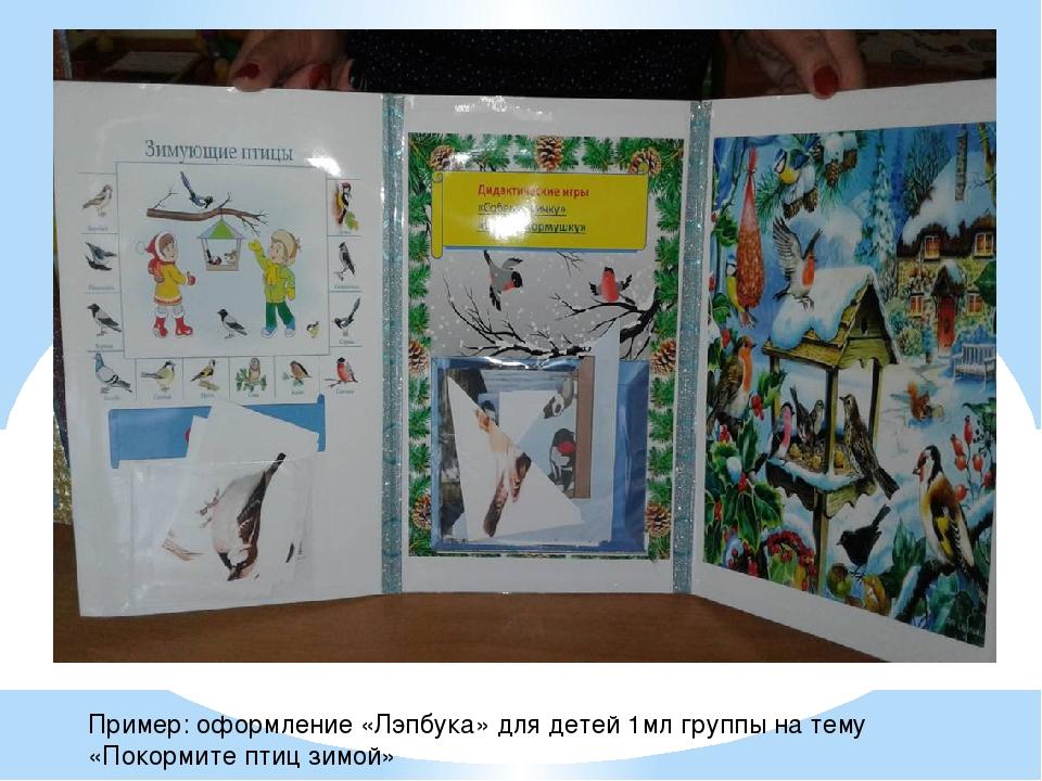 Лэпбук зимующие птицы картинки с названиями часто