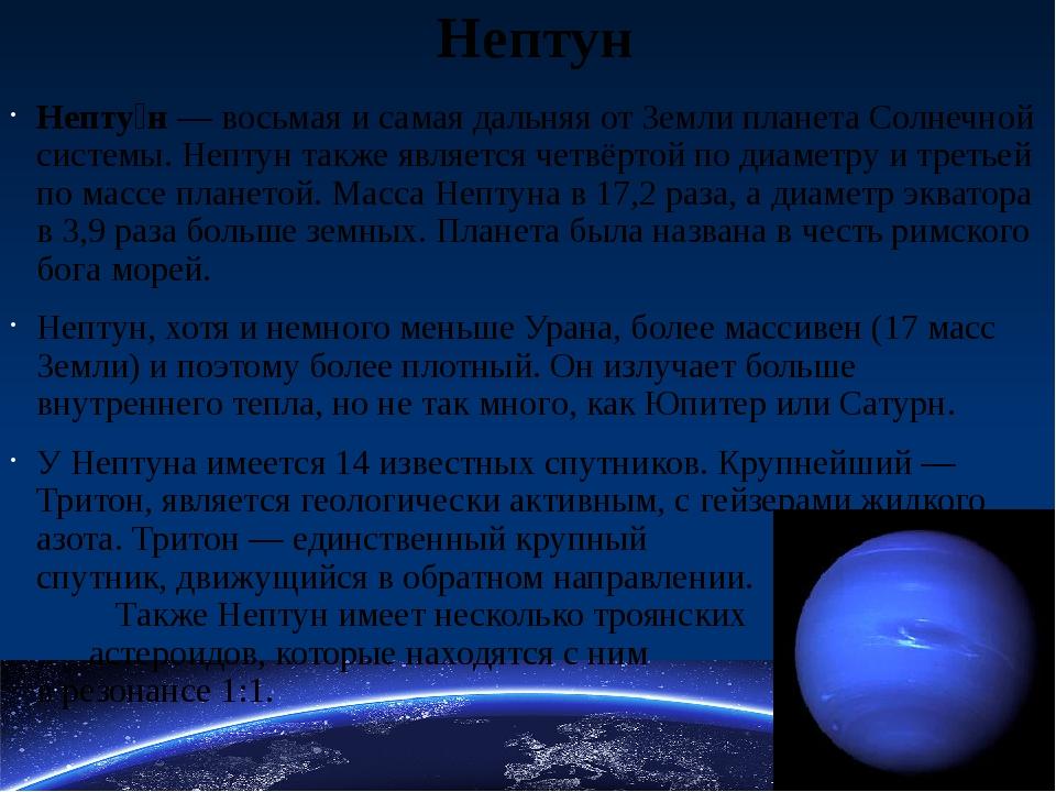 Нептун Непту́н— восьмая и самая дальняя отЗемлипланетаСолнечной системы....