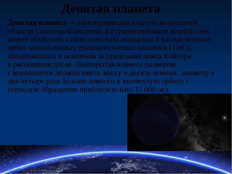 Девятая планета Девятая планета —гипотетическаяпланетавовнешней области С...