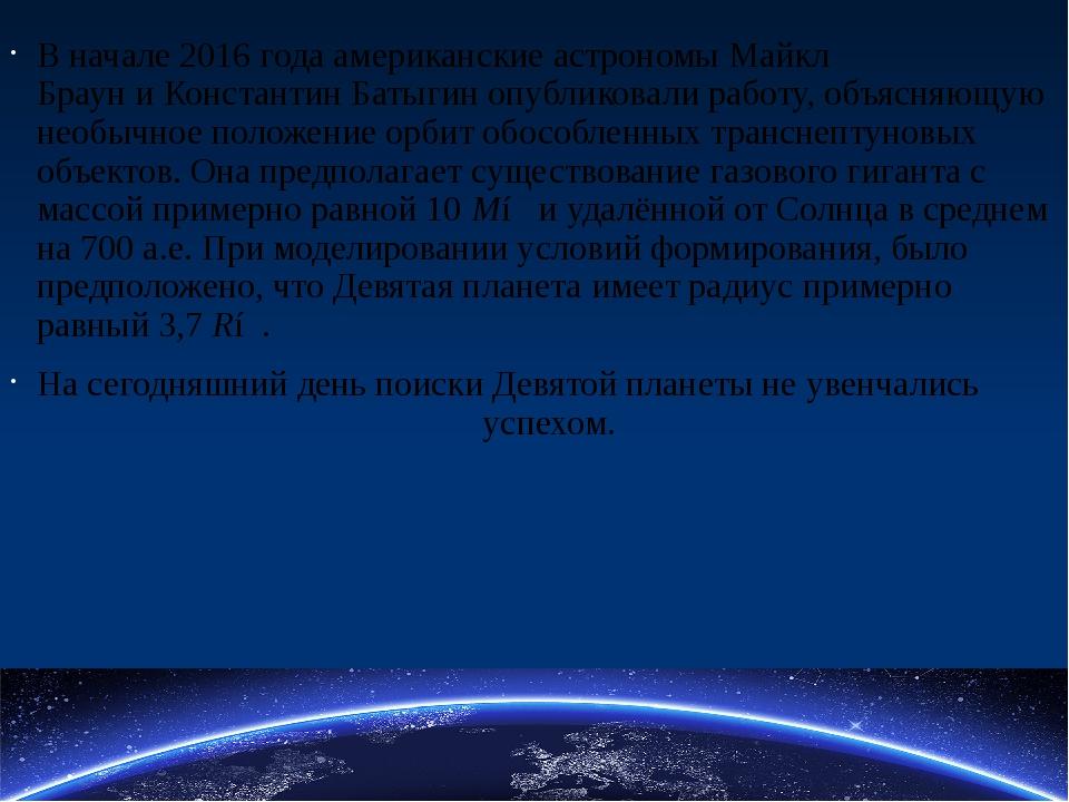 В начале 2016 года американские астрономыМайкл БрауниКонстантин Батыгиноп...