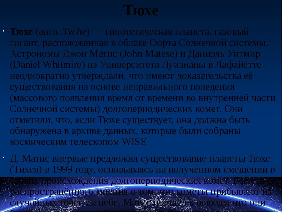 Тюхе Тюхе(англ.Tyche)— гипотетическая планета,газовый гигант, расположенн...