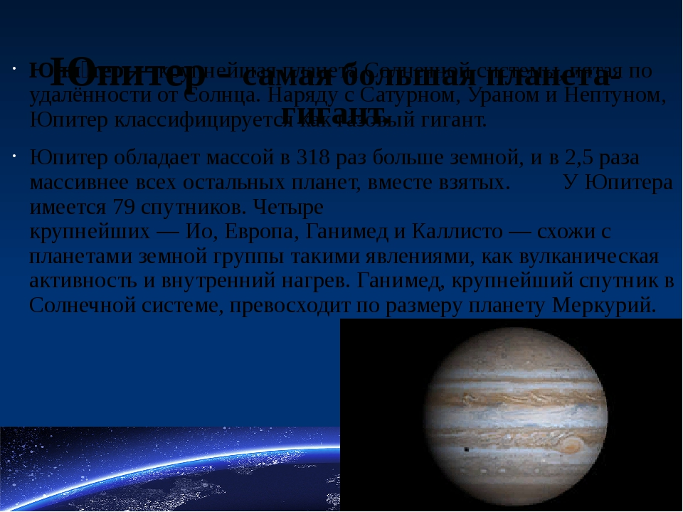 Юпитер - самая большая планета-гигант. Юпи́тер— крупнейшаяпланета Солнечно...