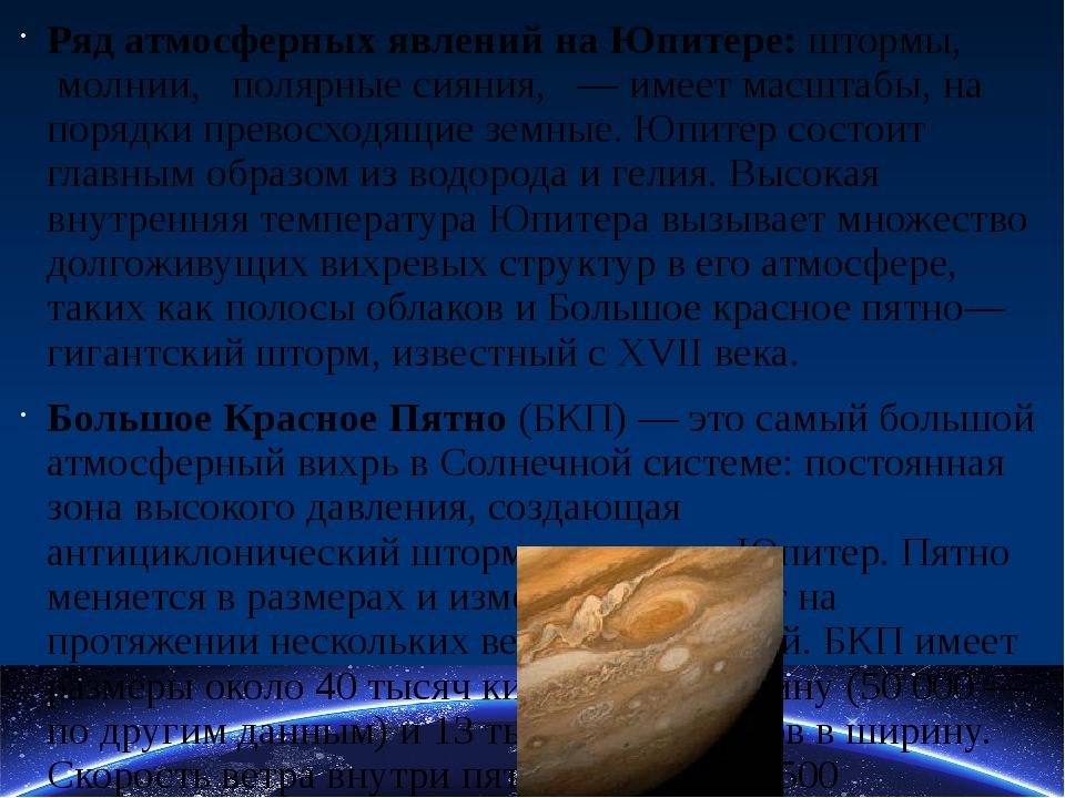 Ряд атмосферных явлений на Юпитере:штормы, молнии, полярные сияния, — име...