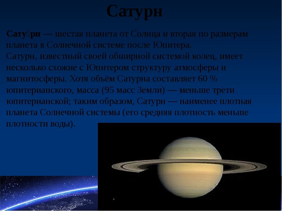 Сатурн Сату́рн— шестаяпланетаотСолнцаи вторая по размерам планета вСолн...
