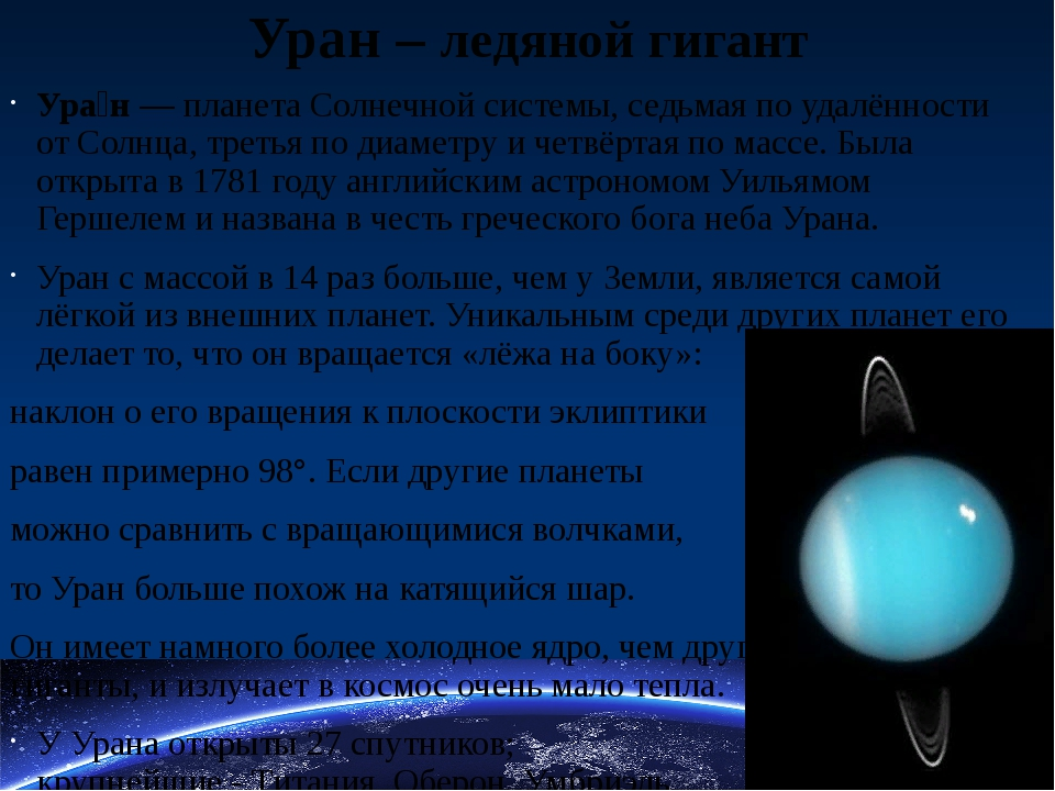 Уран – ледяной гигант Ура́н—планетаСолнечной системы, седьмая по удалённос...