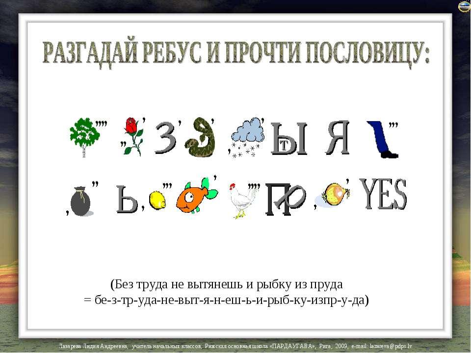 ватикана ребусы пословицы в картинках с ответами случае