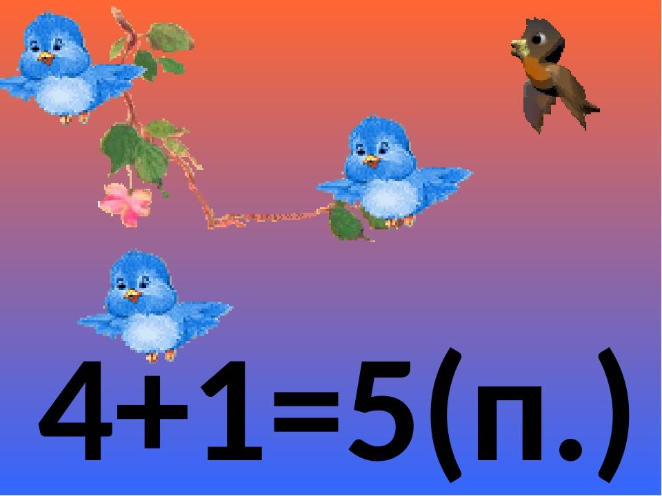 4+1=5(п.)