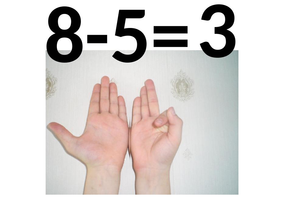 8-5= 3