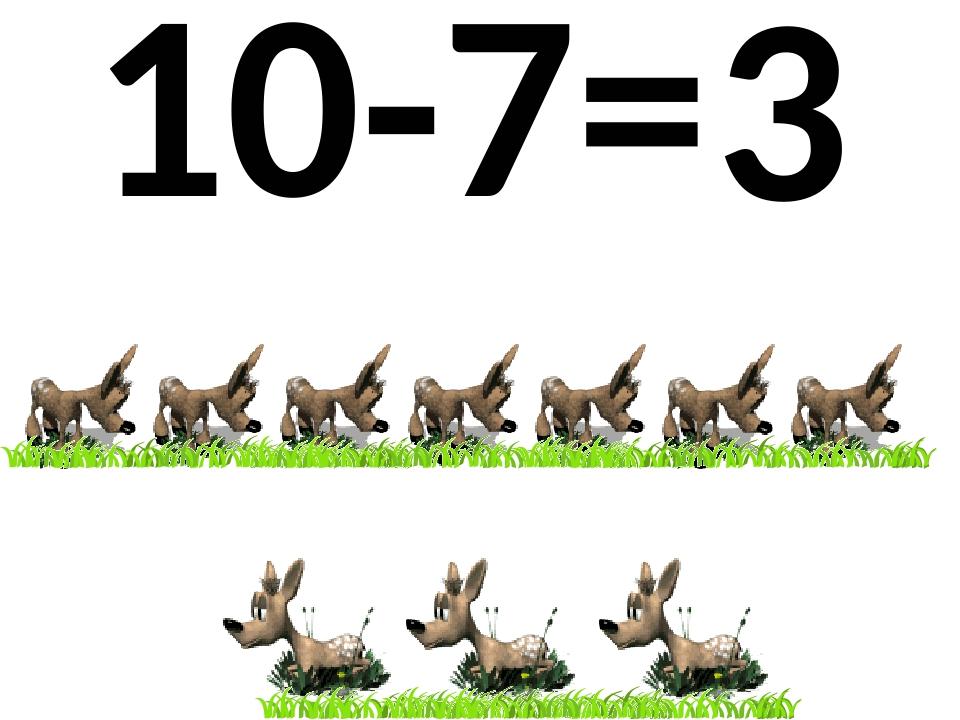 10-7= 3