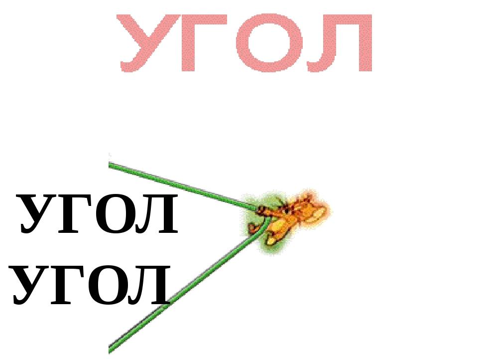 УГОЛ УГОЛ