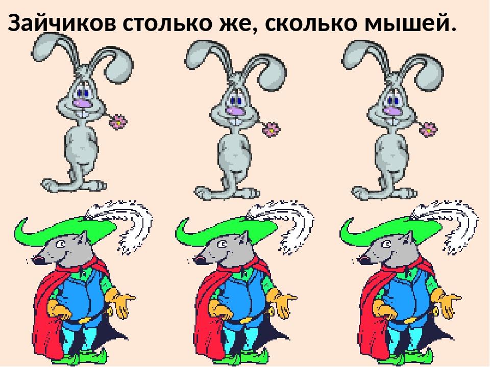 Зайчиков столько же, сколько мышей.