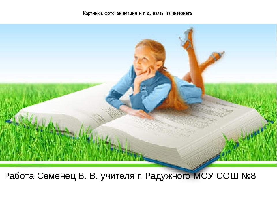 Работа Семенец В. В. учителя г. Радужного МОУ СОШ №8 Картинки, фото, анимация...