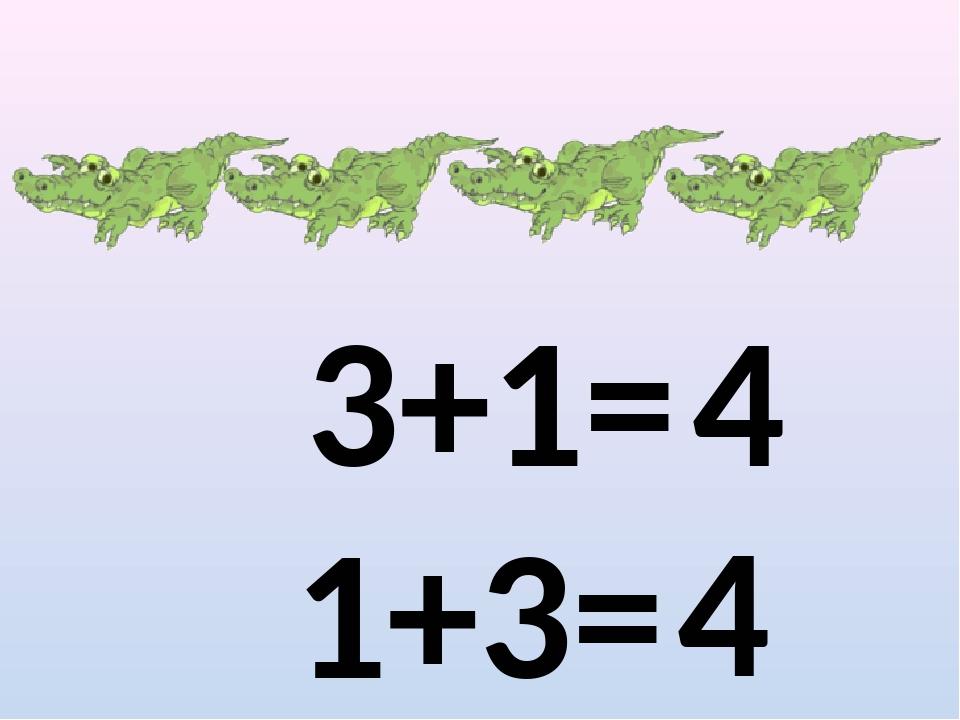 3+1= 4 1+3= 4