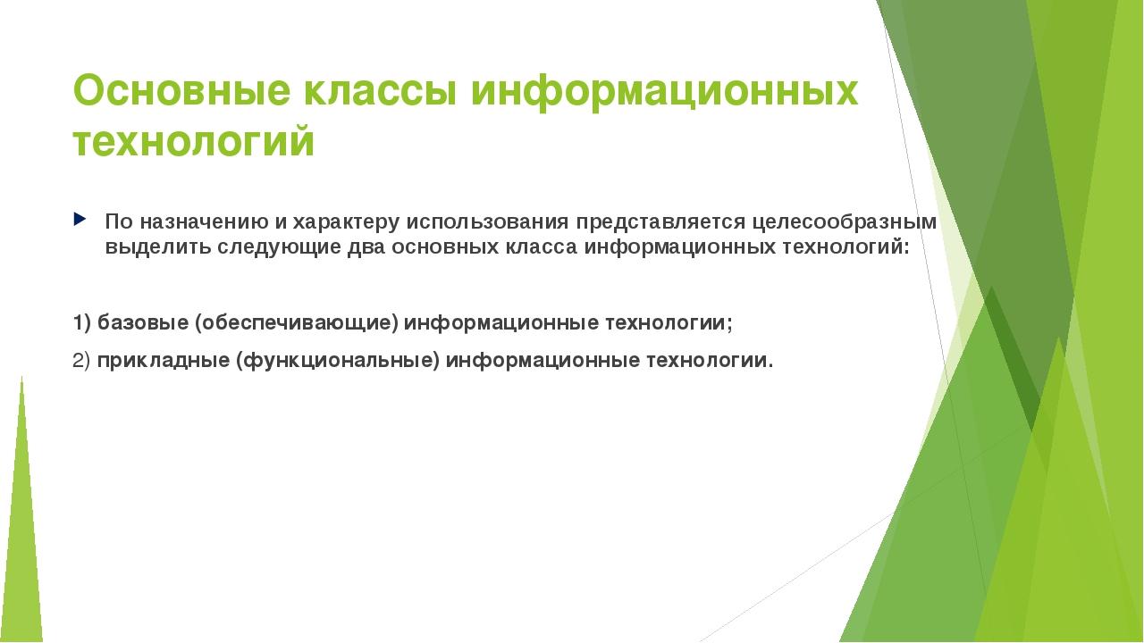 Основные классы информационных технологий По назначению и характеру использов...
