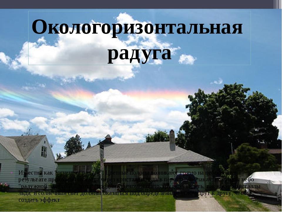 """Окологоризонтальная радуга Известна как """"огненная радуга"""". Цветные полосы во..."""