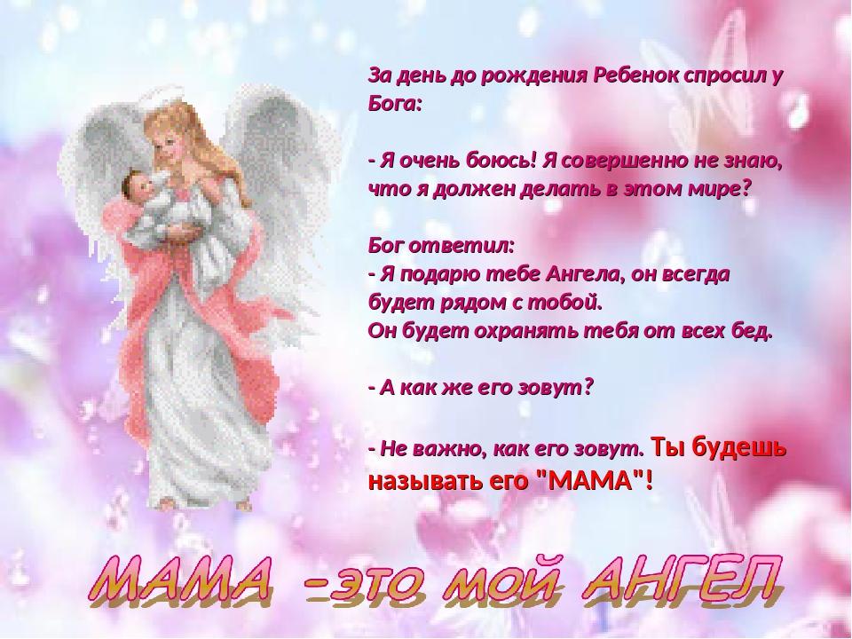 Гифы, день ангела открытка для мамы