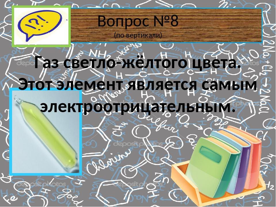 Вертикальный ряд химических элементов, имеющих одинаковую валентность и являю...