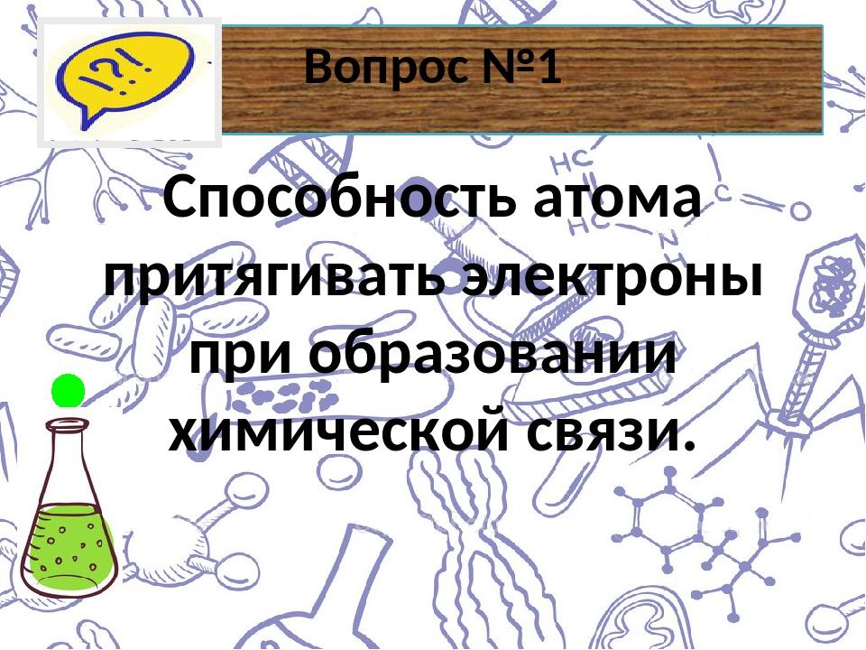 Ответ: Электроотрицательность Вопрос №1